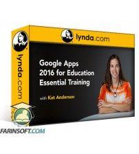 آموزش Lynda Google Apps 2016 for Education Essential Training