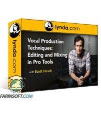 آموزش Lynda Vocal Production Techniques: Editing and Mixing in Pro Tools