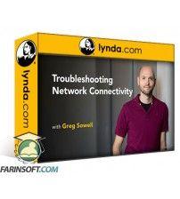 دانلود آموزش Lynda Troubleshooting Network Connectivity