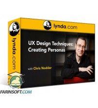 دانلود آموزش Lynda UX Design Techniques: Creating Personas