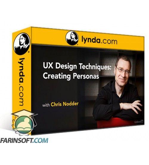 آموزش Lynda UX Design Techniques: Creating Personas