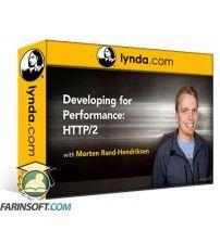 دانلود آموزش Lynda Developing for Performance: HTTP/2