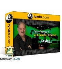 آموزش Lynda VFX Keying: Master Course