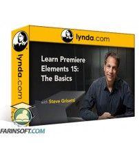 آموزش Lynda Learning Premiere Elements 15