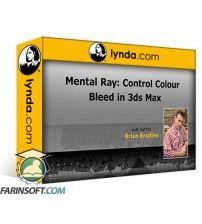 آموزش Lynda Mental Ray: Control Color Bleed in 3ds Max
