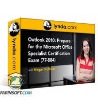 آموزش Lynda Outlook 2010: Prepare for the Microsoft Office Specialist Certification Exam (77-884)
