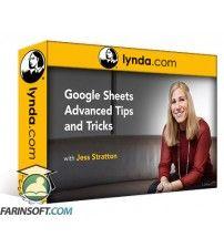 دانلود آموزش Lynda Google Sheets Advanced Tips and Tricks