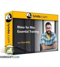 آموزش Lynda Rhino for Mac Essential Training