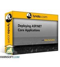 دانلود آموزش Lynda Deploying ASP.NET Core Applications