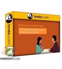 دانلود آموزش Lynda Interviewing a Job Candidate for Recruiters