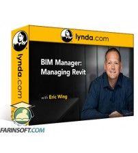 آموزش Lynda BIM Manager: Managing Revit