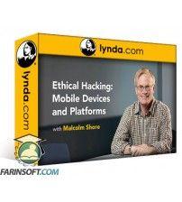 دانلود آموزش Lynda Ethical Hacking: Mobile Devices and Platforms
