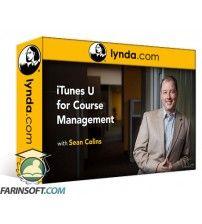دانلود آموزش Lynda iTunes U for Course Management