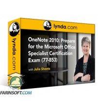 آموزش Lynda OneNote 2010: Prepare for the Microsoft Office Specialist Certification Exam (77-853)
