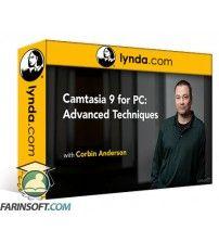 آموزش Lynda Camtasia 9 for Windows: Advanced Techniques