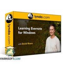 آموزش Lynda Learning Evernote for Windows