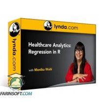 دانلود آموزش Lynda Healthcare Analytics: Regression in R