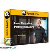 آموزش Lynda Learn Photoshop Portrait Retouching