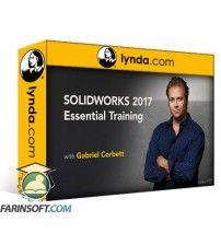 آموزش Lynda SOLIDWORKS 2017 Essential Training