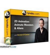 آموزش Lynda 2D Animation: Animate Monsters & Aliens