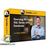 آموزش Lynda Querying Microsoft SQL Server 2016 Databases