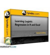 آموزش Lynda Learning Logistic Regression in R and Excel