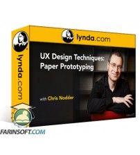 دانلود آموزش Lynda UX Design Techniques: Paper Prototyping