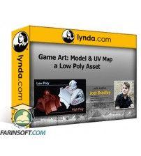 آموزش Lynda Game Art: Model & UV Map a Low Poly Character