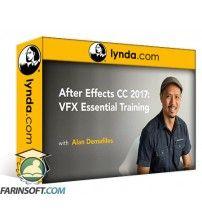 دانلود آموزش Lynda After Effects CC 2017: VFX Essential Training