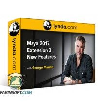 دانلود آموزش Lynda Maya 2017 Extension 3 New Features