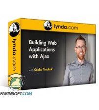 دانلود آموزش Lynda Building Web Applications with Ajax