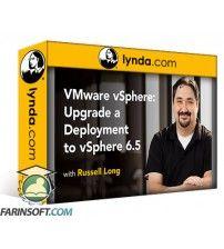 آموزش Lynda VMware vSphere: Upgrade a Deployment to vSphere 6.5