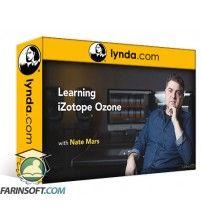 دانلود آموزش Lynda Learning iZotope Ozone