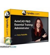 آموزش Lynda AutoCAD P&ID Essential Training: Administrator