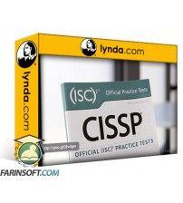 آموزش Lynda CISSP Cert Prep: 6 Security Assessment and Testing
