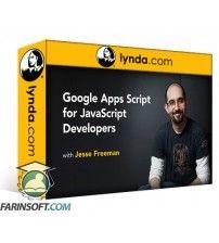 دانلود آموزش Lynda Google Apps Script for JavaScript Developers