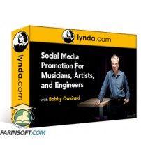 آموزش Lynda Social Media Promotion for Musicians Artists and Engineers