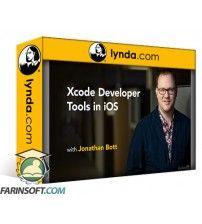 آموزش Lynda Xcode Developer Tools in iOS