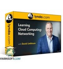 آموزش Lynda Learning Cloud Computing: Networking