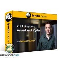 آموزش Lynda 2D Animation: Animal Walk Cycles