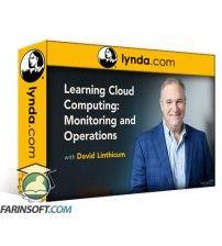 دانلود آموزش Lynda Learning Cloud Computing: Monitoring and Operations