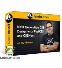 آموزش Lynda Next Generation CSS Design with PostCSS and CSSNext