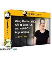 آموزش Lynda Using the HealthKit API to Build iOS and watchOS Applications