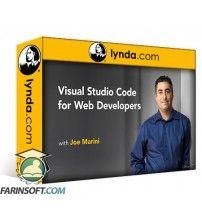 آموزش Lynda Visual Studio Code for Web Developers