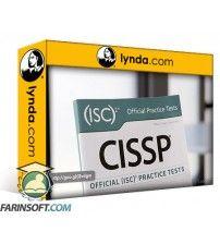 آموزش Lynda CISSP Cert Prep: 8 Software Development Security