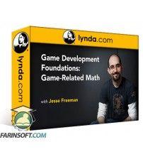 دانلود آموزش Lynda Game Development Foundations: Game-Related Math