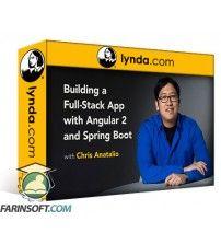 آموزش Lynda Building a Full-Stack App with Angular 2+ and Spring Boot
