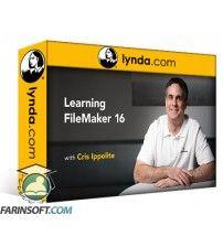 آموزش Lynda Learning FileMaker 16