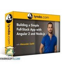 آموزش Lynda Building a Simple Full-Stack App with Angular 2 Node.js and Authentication