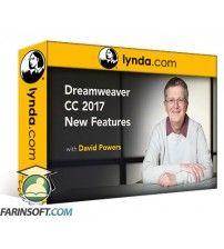 دانلود آموزش Lynda Dreamweaver CC 2017: New Features